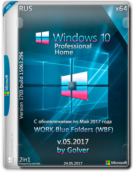 Windows 10 Pro/Home x64 1703 RS2 WBF by Golver v.05.2017 (RUS)