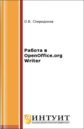 Работа в OpenOffice.org Writer