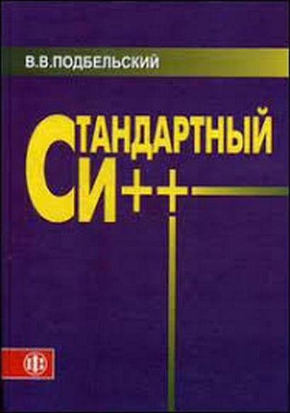 Стандартный Си++/Подбельский В.В./
