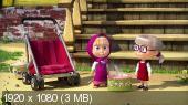 Маша и медведь: Три машкетёра / 2017 / WEB-DL 1080p от GeneralFilm / 64 серия