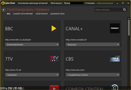 CyberGhost VPN 6.0.8.2959 Full