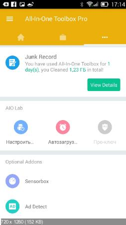 All-In-One Toolbox (Cleaner) Pro v8.0.6.3 Final + Plugins [Rus/Android]