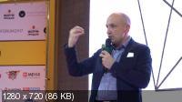 Российский Форум Продаж (2017) CAMRip