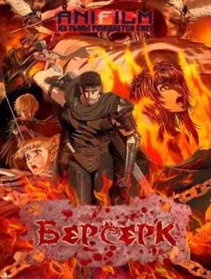 Берсерк / Berserk [TV-2] (2016) HDTVRip 720p | AniFilm
