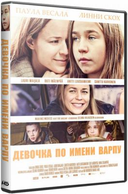 Девочка по имени Варпу / Tyttö nimeltä Varpu (2016) BDRip 720p | L