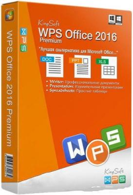WPS Office 2016 Premium 10.2.0.5871 Rus