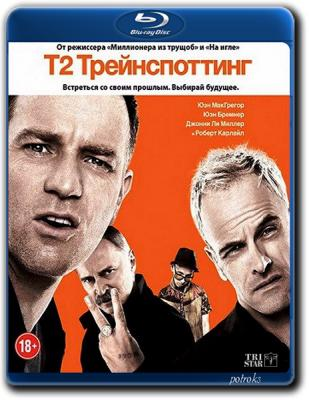 На игле: Дилогия / Trainspotting: Dilogy (1995-2017) BDRip 720p