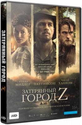 Затерянный город Z / The Lost City of Z (2016) WEB-DL 720p | iTunes