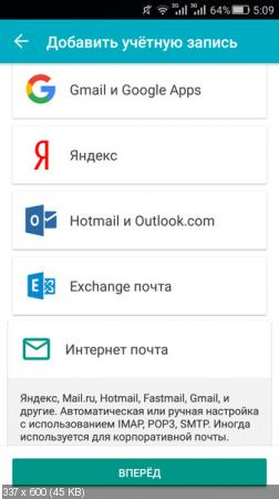 Aqua Mail Pro - email app 1.19.0.1432 (Android)