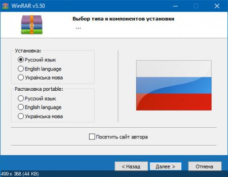 WinRAR 5.50 Final RePack (& Portable) by KpoJIuK