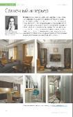 Уютный дом №01-07 [119-125] (Январь-Август) (2017) PDF
