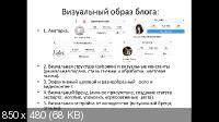 Лилия Нилова, Анастасия Максимова. Нейро-контент (2017) Видеокурс