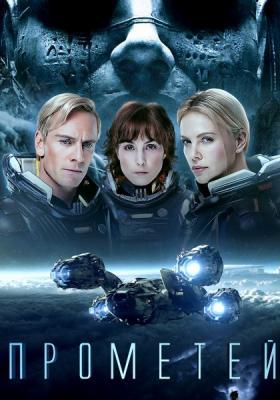 Прометей / Prometheus (2012) HDTV 1080p | Open Matte