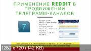 Telegram маркетинг: продвижение канала с нуля до популярного (2018) Видеокурс
