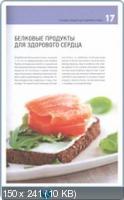 Владислав Лифляндский - Здоровое сердце. Программа защиты сосудов (2012)