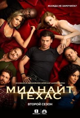 Миднайт, Техас / Midnight, Texas [Сезон: 2, Серии: 1-8] (2018) WEB-DL 720p | Newstudio